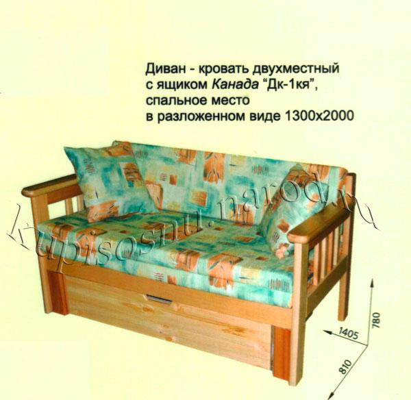 Диван Кровать С Ящиками Москва